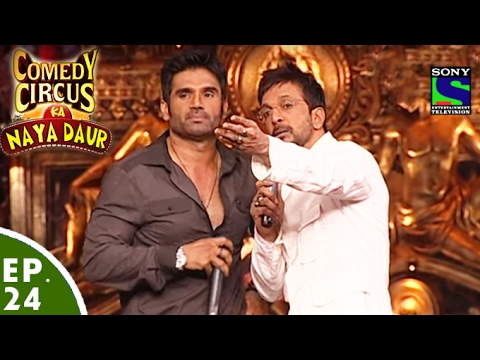 Video Comedy Circus Ka Naya Daur - Ep 24 - Suniel Shetty And Javed Jaffrey Special download in MP3, 3GP, MP4, WEBM, AVI, FLV January 2017