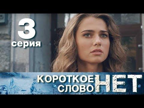 Короткое слово нет - Серия 3 - Мелодрама 2017 HD