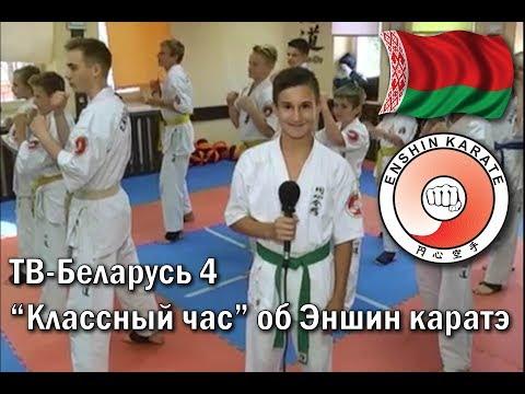 Репортаж на Беларусь 4