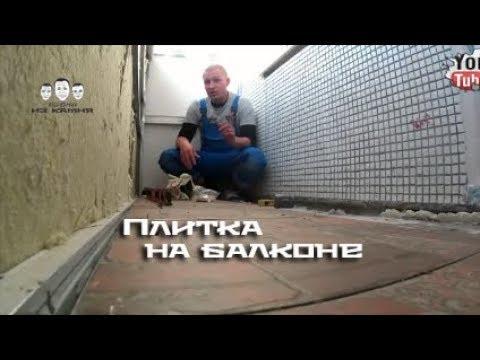 Балконе. поиск по самой большой видео базе на loua.ru.