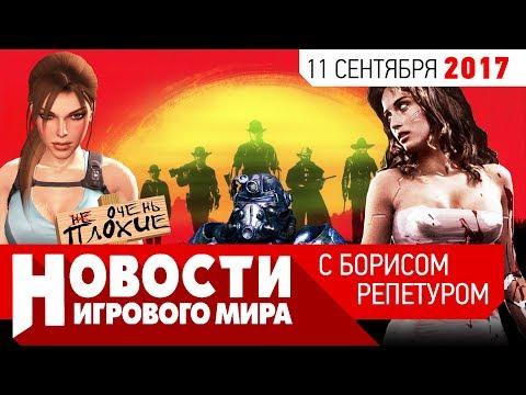 ОЧЕНЬ ПЛОХИЕ НОВОСТИ: Глупые игровые журналисты, Cyberpunk выйдет в 2077, Lara Croft не выходит