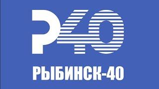Прямая трансляция телеканала «Рыбинск — 40»