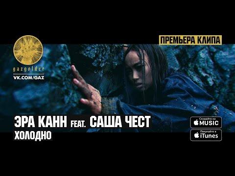 Саша Чест & Эра Канн – Холодно