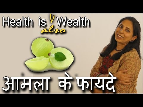 आमला के फायदे  | Health Benefits of Amla | Pinky Madaan