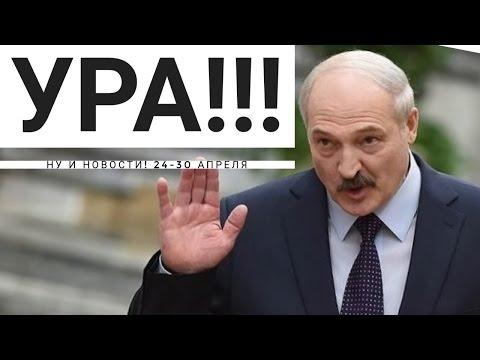 НУ И НОВОСТИ! В Беларуси выросли зарплаты? Или Лукашенко врёт?