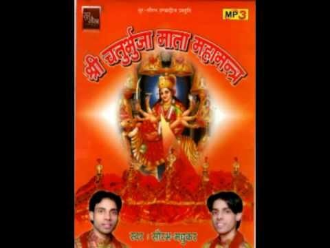 Chaturbhuja Mata Chalisa with Hindi lyrics by Saurabh Madhukar