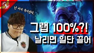 Download Video SKT T1 Wolf : 100% hook accuracy?, I can pull anything! [ Game Full ] MP3 3GP MP4