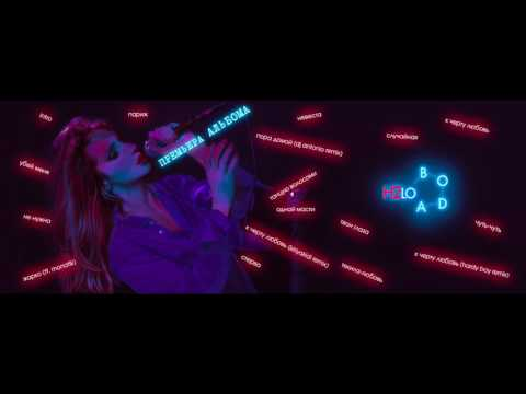 LOBODA - H2LO  [Премьера альбома] (видео)