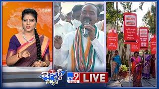 iSmart News LIVE: హుజురాబాద్ల వెరైటీ ప్రచారం | పోలీసోళ్ల కండ్లల్ల కారం కొట్టిన డీలర్
