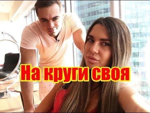 Купин и Донцова опять вместе. Дом2 новости и слухи - DomaVideo.Ru