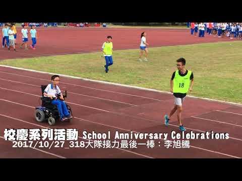 2017中大壢中簡介新版