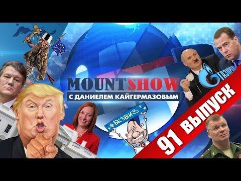 Трампушка больше не наш? MOUNT SHOW #91 (видео)