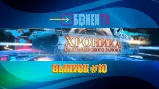 Хроника Балтачевского района №10