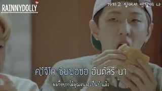 Video [THAISUB] My Type (취향저격) - iKON MP3, 3GP, MP4, WEBM, AVI, FLV Januari 2019