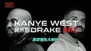 「Kanye West竟然對Drake道歉了⋯」恩怨情仇大解析 Kanye West apologized to Drake…