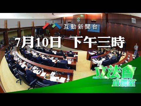 直播立法會20150710