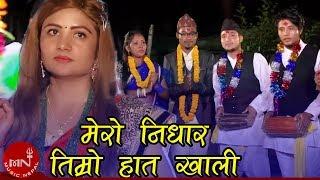 Mero Nidhar Timro Hat Khali - Kamal Sushant KC & Krishna Pariyar
