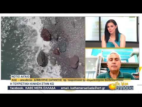 Η τουριστική κίνηση στα Δωδεκάνησα | 13/07/2020 | ΕΡΤ