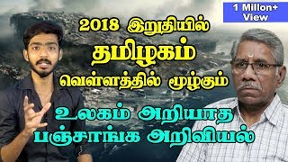 Video 2018 ல் தமிழகம் வெள்ளத்தில் மூழ்கும் |Tamilnadu flood | Vedic meteorology|Ramachandran | Hariharan MP3, 3GP, MP4, WEBM, AVI, FLV Agustus 2018