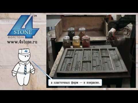 How to make artificial stone? mold4stone.com 4stone.ru