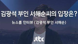 Video [인터뷰 풀영상] 서해순 / 가수 김광석 부인 (2017.09.25) MP3, 3GP, MP4, WEBM, AVI, FLV Oktober 2017