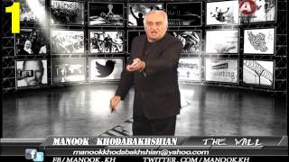 Manook 1,مانوک خدابخشيان - The Wall, رژيم اسلامي