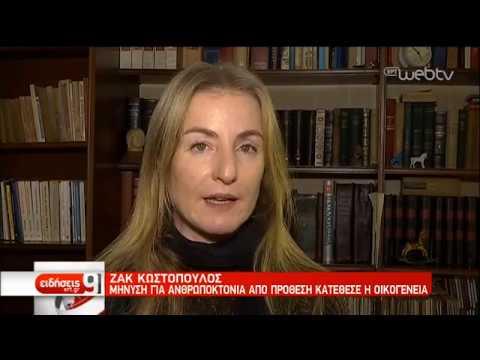 Υπόθεση Κωστόπουλου: Μήνυση για ανθρωποκτονία από πρόθεση κατέθεσε η οικογένεια | 13/2/2019 | ΕΡΤ