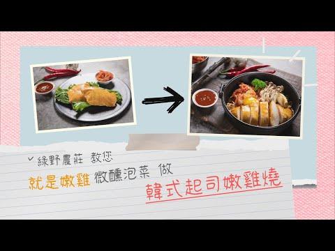 【就是嫩雞創意料理】- 韓式起司嫩雞燒