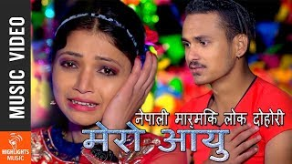 Mero Aayu (मेरो आयु) / Manoj Ghimire | Kalpana Paudel