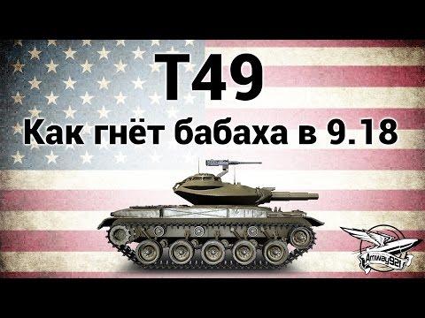 T49 - Как гнёт бабаха в патче 9.18