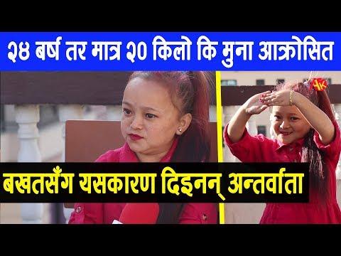 (२० किलोकी मुना आक्रोसित, बखतसँग यसकारण दिइनन् अन्तर्वार्ता    Muna Magar vs Bakhat Bista - Duration: 40 minutes.)