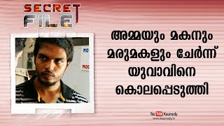 Video What mother, son and daughter in law did to a man | Secret File EP 237 | KaumudyTV MP3, 3GP, MP4, WEBM, AVI, FLV Desember 2018