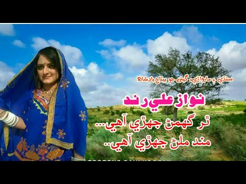 Video Thar Ghuman Jahri Aahy | Nawaz Ali Rind New Sindhi Song download in MP3, 3GP, MP4, WEBM, AVI, FLV January 2017