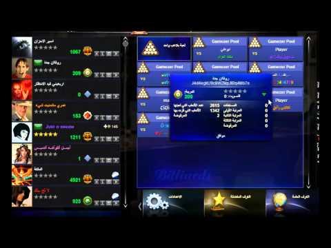 قيمزر.6 - طريقة زيادة النقاط قيمزر Gamezer 6 Gamezer 6 قيمزر بلياردو شروحات قيمزر 2012 قيمزر2012 شرح قيمزر منتدى قيمزر قيمزر2013 Gamezer 6 Gamezer 2012 Gamezer 2013.
