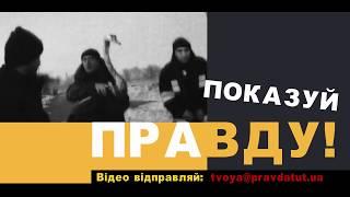 Відео: Долучайся до команди СПЕЦКОРІВ телеканалу ПРАВДАТУТ