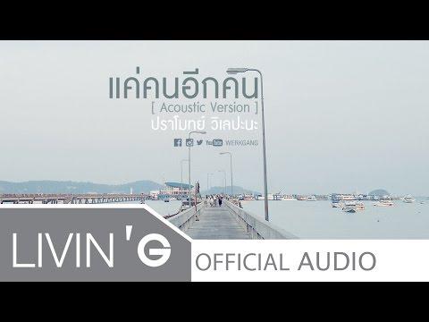 แค่คนอีกคน [Acoustic Version] - ปราโมทย์ วิเลปะนะ [Official Audio]