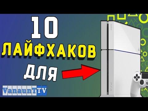 10 ЛАЙФХАКОВ ДЛЯ PLAYSTATION 4