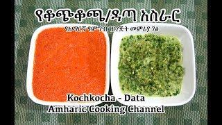 የቆጭቆጫ/ዳጣ አስራር - Kochkocha - Data - Yekarya Delleh - Amharic - የአማርኛ የምግብ ዝግጅት መምሪያ ገፅ