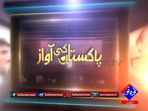Pakistan Ki Awaaz 07 02 2018