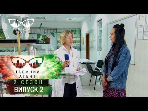 Тайный агент - Косметика - 2 сезон. Выпуск 2 от 27.02.2018 - DomaVideo.Ru