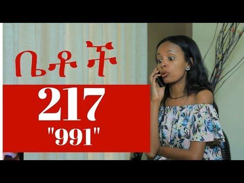 Betoch - 991- Betoch Episode 217
