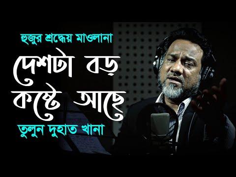 দেশটা বড় কষ্টে আছে | Deshta Boro Koshte Achhe | liton hafiz | Bangla Song 2020