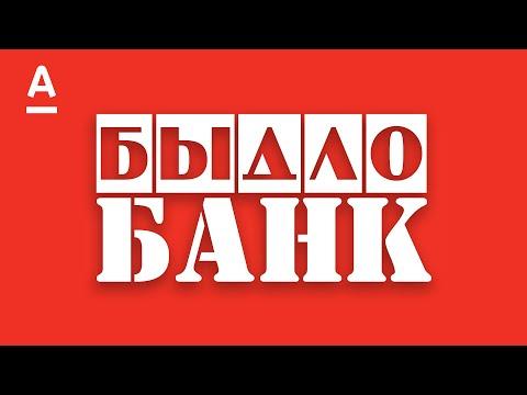 БЫДЛО в БАНКЕ. Альфа Банк Украина