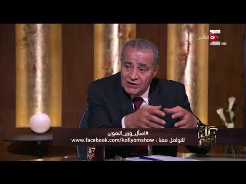 العرب اليوم - شاهد: وزير التموين ينفي وجود بطاقات جديدة