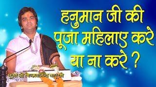 श्री हनुमान जी कि पुजा महिलाए करे या ना करे ...? #Shri Chinmayanand Bapu