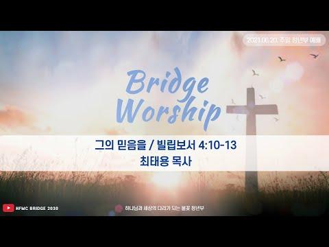 2021년 6월 20일 청년부 예배