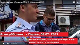 Агитсубботник #Пермь 08 07 2017 #Навальный2018