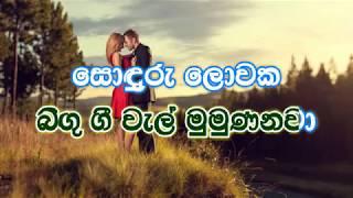 Video Mage Lamada Suwa Yahanak karaoke (without voice) - මගේ ළමැද සුව යහනක් MP3, 3GP, MP4, WEBM, AVI, FLV Juni 2019