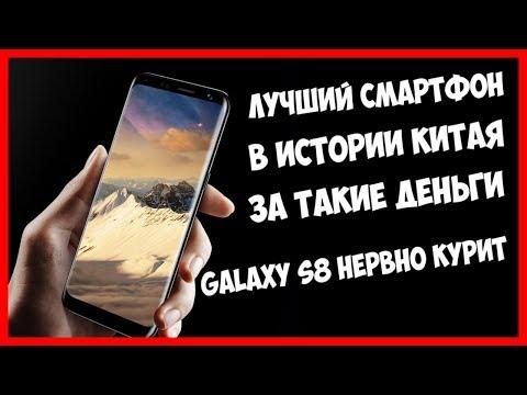 ТАКОЙ ЖЕ КАК Galaxy S8, НО НАМНОГО ДЕШЕВЛЕ! САМЫЙ КРАСИВЫЙ СМАРТФОН В МИРЕ С ХОРОШЕЙ КАМЕРОЙ (видео)
