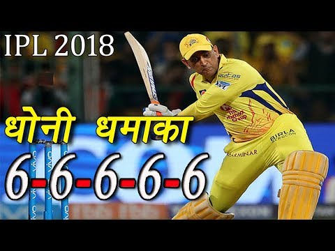 Ms Dhoni Super Six Challenge | Longest Sixes In Cricket History | Vivo Ipl 2018